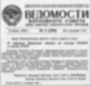 Transfert_de_l'oblast_de_Crimée_de_la_RS