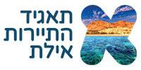 לוגו-תאגיד-התיירות-אילת.jpg