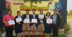 การแข่งขันฟิสิกส์สัปยุทธ์ ครั้งที่8 กลุ่มSMTEภาคกลางตอนล่าง