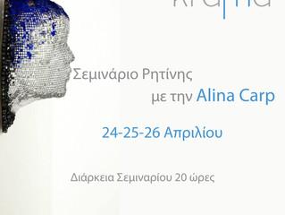 Σεμινάριο Ρητίνης με την Alina Carp