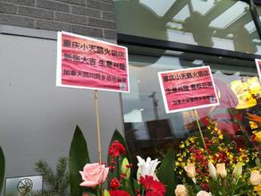 四川同乡总会祝贺温哥华重庆小天鹅高贵林店开业
