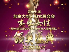 四川同乡总会宁莉荣获加拿大杰出女性奖