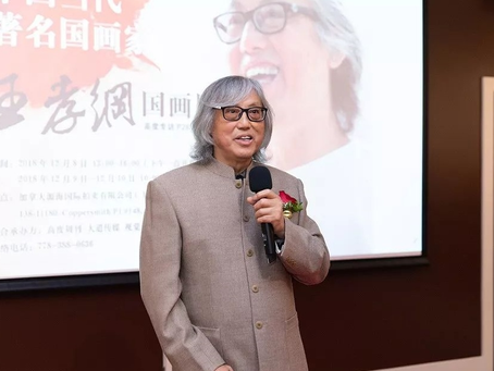 中国当代著名国画家王孝纲国画展于温哥华成功举办