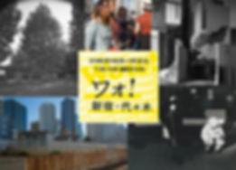 ワォ!新宿・代々木, 写真展, 全労済ホール/スペース・ゼロ, 吉田仁美, Hitom Yoshida, photograph