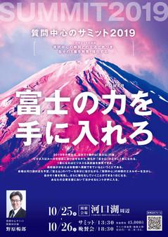 fuji2019_chira_printp_omo.jpg