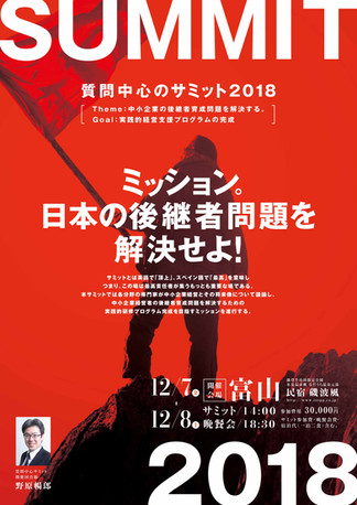 toyama2018_Poster.jpg