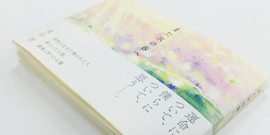 装丁/制作課題