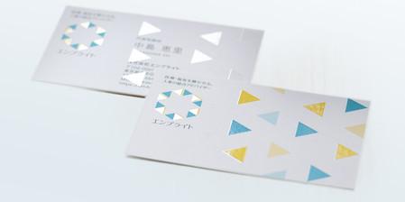 名刺 (株式会社エンブライト)
