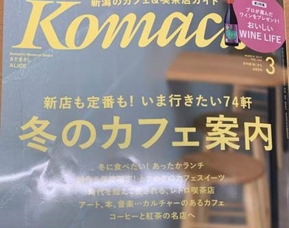 月刊「Komachi」