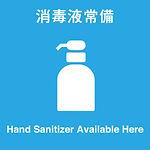 03hand sanitizer.jpg