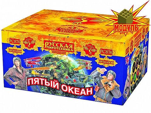 "РС8660 Салют ""Пятый океан"" (1,2""х100)"