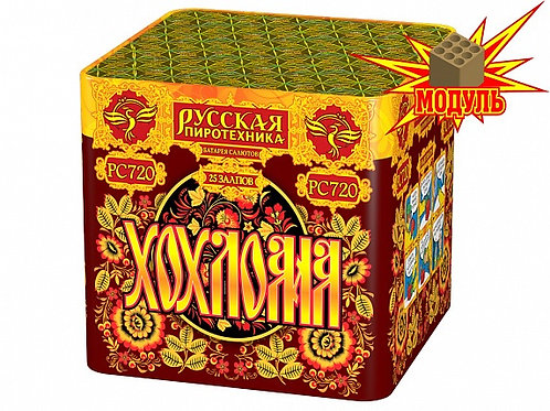 """РС7120 Салют """"Хохлома"""" (1""""х25)"""