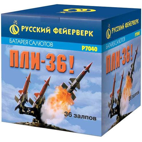 """Р7040 Салют """"Пли - 36"""" (0,2""""х36) 4 шт."""