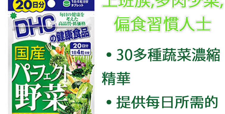 DHC 日本國產蔬菜營養粒 (40日)