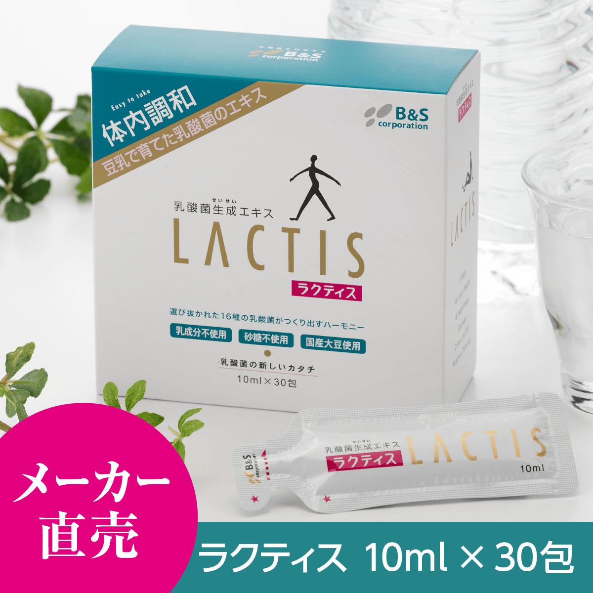 lactis_10ml