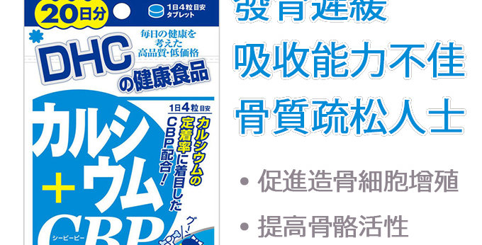 DHC 【CBP(牛乳清蛋白)】(40天)