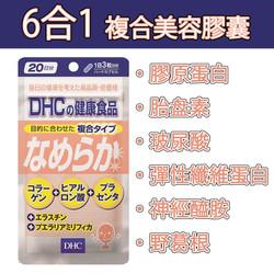 DHC 6合一美容