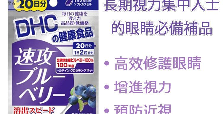 DHC   高效藍莓護眼營養膠囊 (60日)