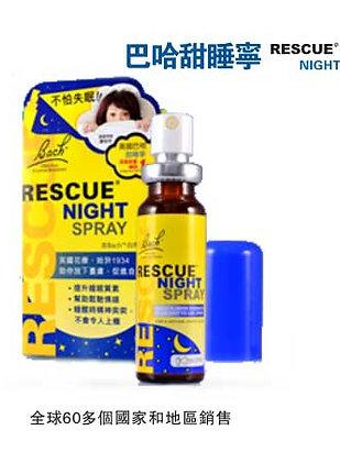英國巴哈甜睡寧 RESCUE Night® 噴裝 (Spray) 20mL