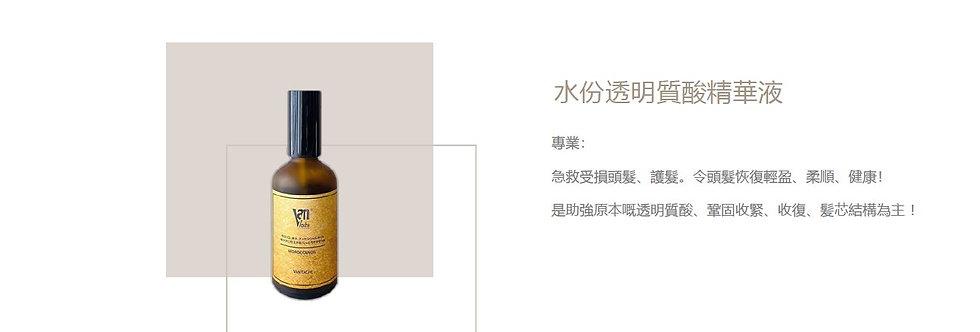 VANTACHI 水份透明質酸
