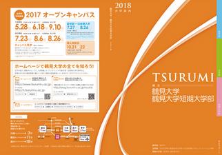 鶴見大学パンフレット表紙