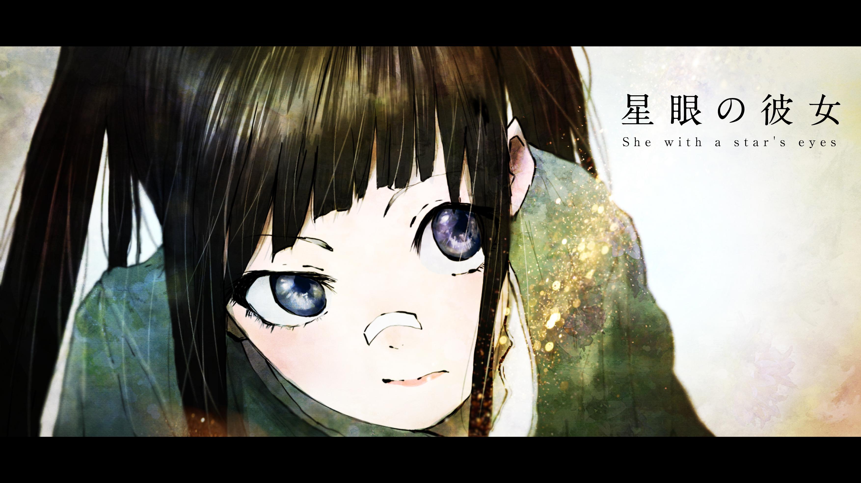 星眼の彼女_宣伝イラスト