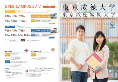 東京成徳大学パンフレット作成