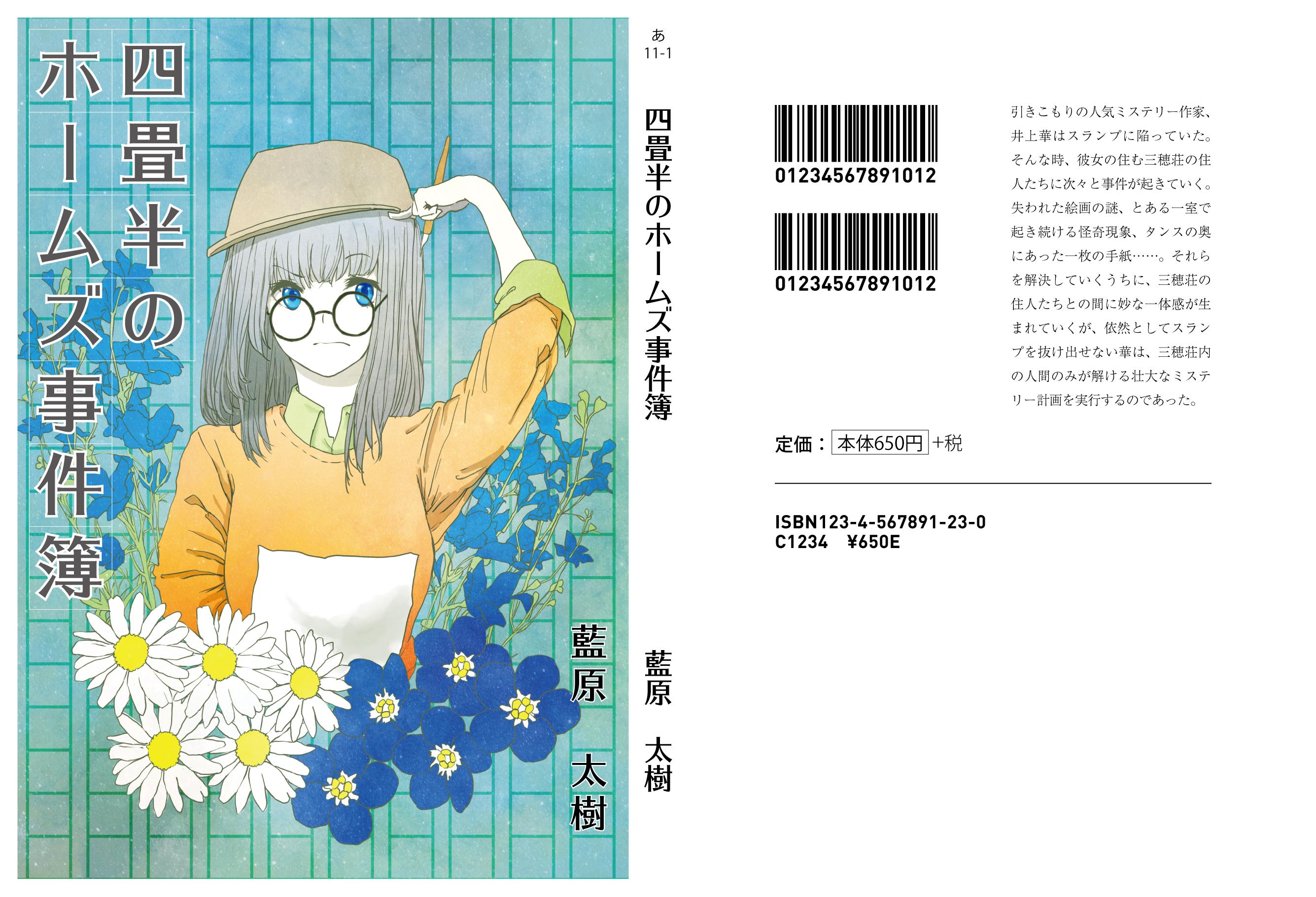 文庫本_サンプル-04