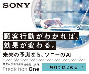 SONY Prediction One バナーデザイン