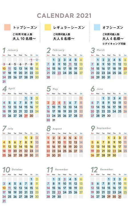 2021カレンダー-01.jpg