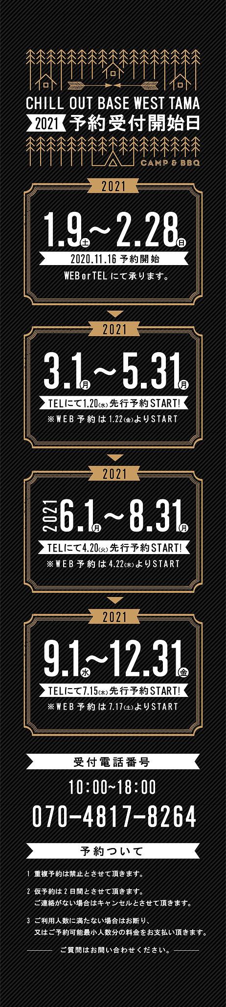 ちる告知2021-01.jpg