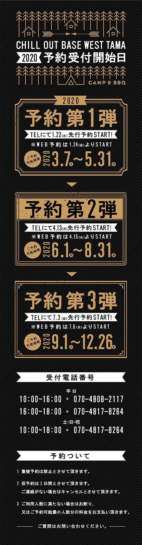 ちる告知2020-01.jpg