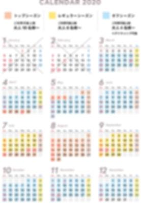 2020カレンダー-01.jpg