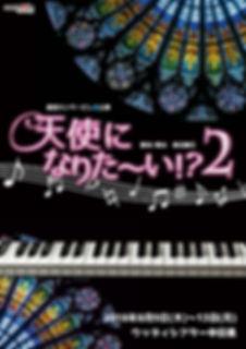 劇団カンタービレ「天使になりた〜い2」