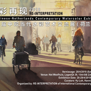Unieke tentoonstelling: China en Nederland samen in aquarel!