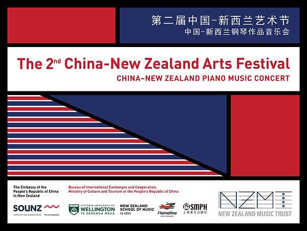 China-New_Zealand_Arts_Festival_poster.j
