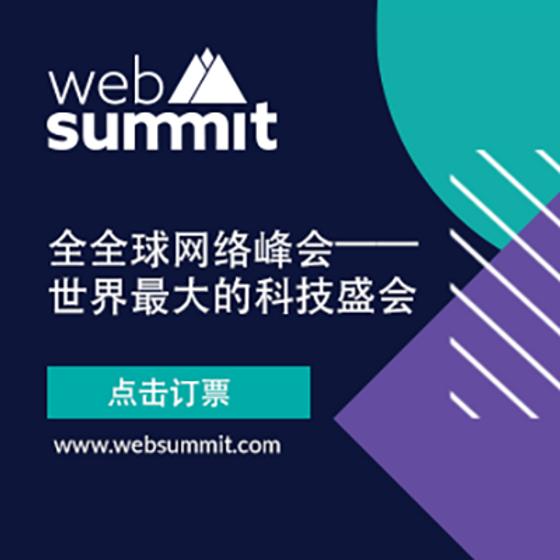 Web Summit     Lisbon 2019