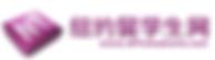 回国寄行李, 回国行李托运, 海运, 海运行李, 行李海运, 苏豪快递, soho express, 小鹿速运, Deerex, 嘉迅国际速递, 邮差小马postpony, 毕业回国行李, 空运行李, 邮差小马, postpony