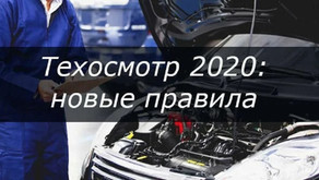 Новые правила прохождения ТО с 01.04.2020.