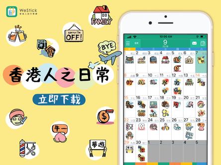 【最新貼紙下載】-「香港人之日常貼紙」