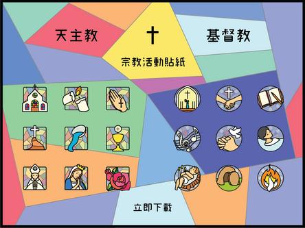 【最新貼紙下載】天主教及基督教兩款貼紙 已經可以在貼紙商店下載!