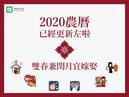 【最新日程】 - 2020農曆更新啦!