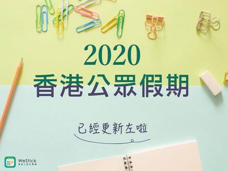【最新日程】 - 2020公眾假期更新!