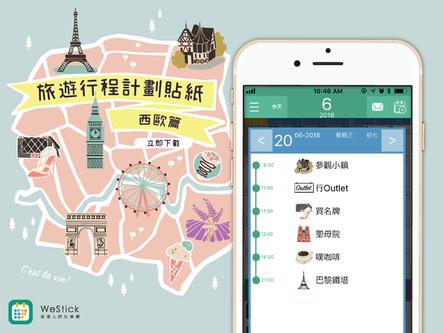 【最新貼紙下載】旅遊行程計劃貼紙-西歐篇