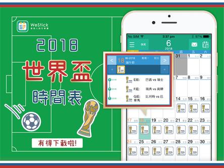 最新2018世界杯賽程表 有得下載喇!