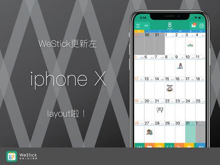 WeStick iOS 最新 1.9.8 版本已推出