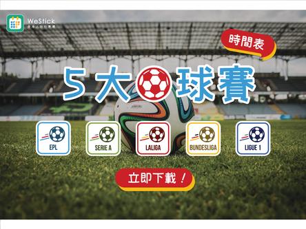 【最新日程下載】 - 5大足球甲組聯賽日程2019-20