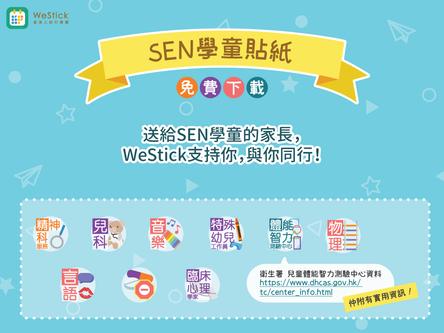 【WeStick 與你同行】「SEN學童貼紙」免費下載!