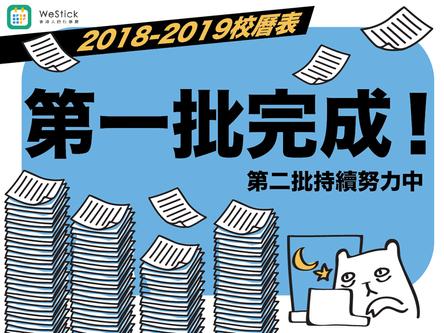 校曆表【最新消息】