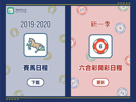 【最新日程下載】 - 香港賽馬賽期表2019-20